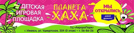 <b>Детская игровая площадка</b> ПЛАНЕТА ХАХА Ижевск | ВКонтакте