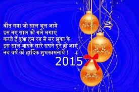 Happy New Year 2015 Quotes Wishes Shayari Poems in Hindi / Urdu ... via Relatably.com