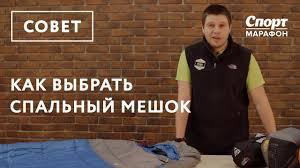 Как выбрать <b>спальный мешок</b> - YouTube