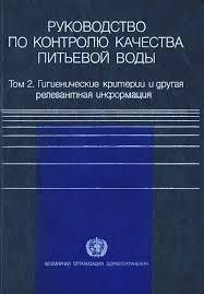 9241541695-rus.pdf