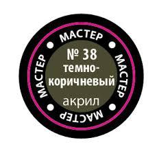 <b>ZVEZDA 38</b>-<b>МАКР Краска</b> темно-коричневая