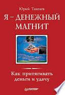 Я — денежный <b>магнит</b>. Как притягивать деньги и <b>удачу</b> - Тангаев ...
