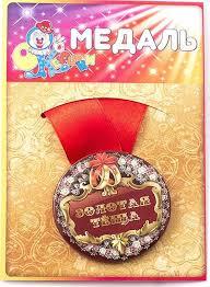 """<b>Медаль</b> сувенирная <b>Эврика</b> """"<b>Золотая</b> теща"""". 97175 — купить в ..."""