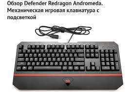 Обзор <b>Redragon Andromeda</b>. <b>Механическая</b> игровая <b>клавиатура</b> ...