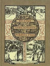Говард <b>Пайл</b> «Веселые <b>приключения Робина</b> Гуда, славного ...