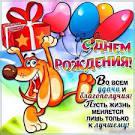 Поздравление в открытках с днем рождения прикольные