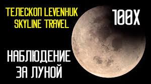 Смотрим на Луну. <b>Телескоп Levenhuk Skyline</b> Travel - YouTube