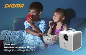 <b>Children's</b> mini-projectors of <b>DiMagic Kids</b> and <b>DiMagic Kids Plus</b> ...