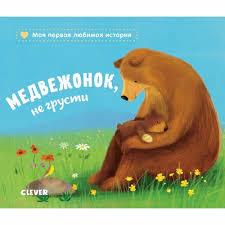 Клевер (<b>Clever</b>) издательство <b>Медвежонок</b>, <b>не</b> грусти. Райдер ...