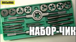 Нарезание резьбы. <b>Набор</b> инструментов. <b>Плашки</b>, лерки ...