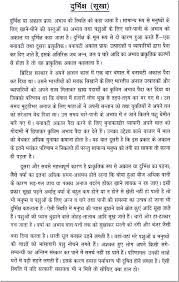 short essay on drought in hindi