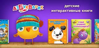 Приложения в Google Play – <b>Азбукварик</b> - детские сказки, стихи ...