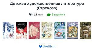 Серия <b>книг</b> «Детская <b>художественная</b> литература (<b>Стрекоза</b> ...