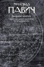 <b>Милорад Павич</b> книга <b>Звездная мантия</b> – скачать fb2, epub, pdf ...