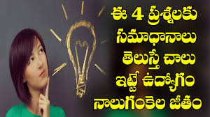 common interview question and answers job interview skills job 4 common interview question and answers job interview skills job skills telugu