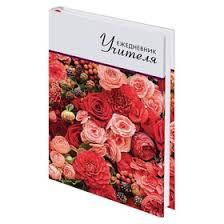 <b>Ежедневник</b> для учителя <b>А5</b>, <b>144</b> листа <b>BRAUBERG</b> «Цветы ...