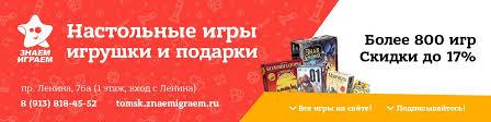 <b>Настольные игры</b>, подарки - Знаем <b>Играем</b> Томск | ВКонтакте