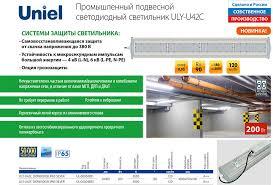 Промышленный <b>подвесной светодиодный светильник</b> ULY-U42C