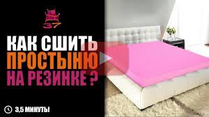 Как сшить простыню на резинке своими руками? - YouTube