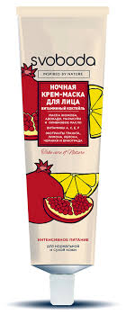 <b>Ночная крем</b>-<b>маска</b> для лица «SVOBODA» витаминный коктейль ...