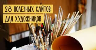 28 полезных сайтов для <b>художников</b>