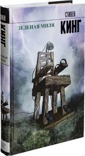 «<b>Зеленая миля</b>» Стивен <b>Кинг</b> - купить книгу «<b>Зеленая миля</b>» в ...