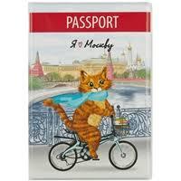 <b>Обложки для паспорта</b> – купить в интернет-магазине «Читай ...