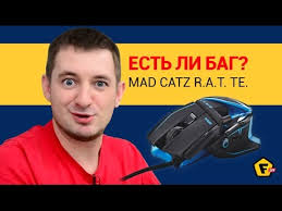 Обзор игровой мыши Mad Catz R.A.T. TE.   - YouTube