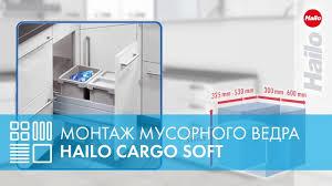 Мусорное <b>ведро</b> (<b>система сортировки</b>) HAILO Cargo Soft ...