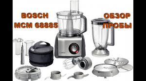 Кухонный комбайн <b>Bosch</b> Multitalent MCM 68885, обзор, пробы ...