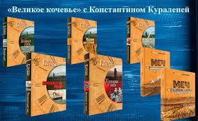 «<b>Великое кочевье</b>» с Константином Кураленей