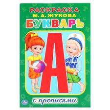 Учебные пособия <b>Умка</b> — отзывы покупателей на Яндекс.Маркете