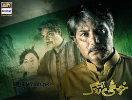 Khushi Aik Roag Episode 20 - 22 Oct 2012