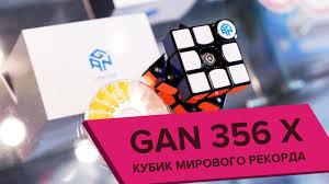 <b>GAN 356 X</b> | КУБИК МИРОВОГО РЕКОРДА - YouTube
