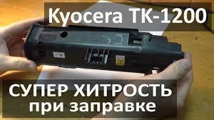 Супер хитрость при заправке <b>картриджа Kyocera TK</b>-1200 ...