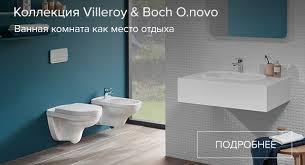«Villeroy Boch Shop» — магазин сантехники Виллерой Бох в ...