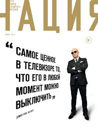 Нация #13-2015 by EuroMedia - issuu