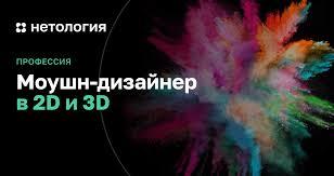 Курс Моушн дизайн, <b>3D</b> и VFX – обучение с нуля в Нетологии