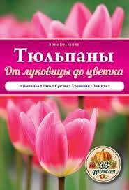 Луковичные растения: 6 книг - скачать в fb2, txt на андроид или ...
