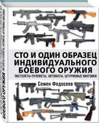 <b>Сто и</b> один образец индивидуального боевого оружия ...