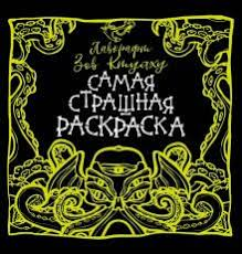 "Книга: ""<b>Лавкрафт</b>. Зов Ктулху"" - Евгения Аленушкина. Купить ..."