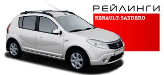 <b>Рейлинги</b> «<b>APS</b>» продольные алюминиевые для RENAULT ...