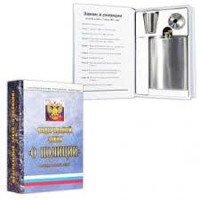 <b>Забавная книга</b> - <b>Закон</b> о полиции 5473577 купить в Москве: цены ...