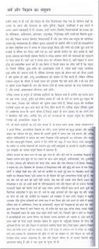 science and religion essay wilson berak fotografia profesional essay on the balance between religion and science in hindi