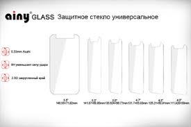 Универсальные - Универсальное <b>защитное стекло AINY</b> GLASS ...