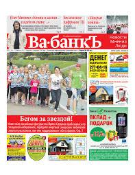 <b>Ва</b>-банкЪ Самарский выпуск №32 от 13 августа 2015 года by <b>Ва</b> ...