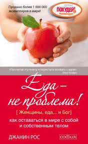 <b>Еда</b> - <b>не проблема</b>! (<b>Джанин</b> Рос) - издательство СОФИЯ. Купить ...