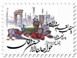 Image result for کارت تبریک سال نو