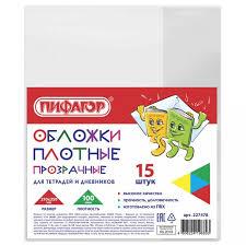 <b>Пифагор Обложки</b> ПВХ для тетради и дневника 15 шт ...