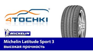 <b>Michelin Latitude Sport 3</b> высокая прочность - 4 точки. Шины и ...